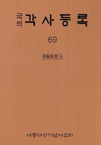 국역 각사등록. 69: 강원도편(4)