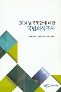 2014 남북통합에 대한 국민의식조사