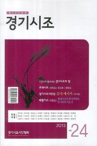경기시조(2013 vol. 24)