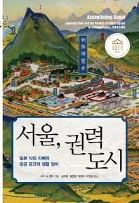 서울, 권력 도시