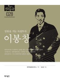이봉창: 일왕을 겨눈 독립투사