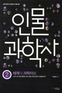 인물 과학사. 2: 세계의 과학자들