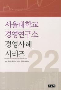 서울대학교 경영연구소 경영사례 시리즈. 22