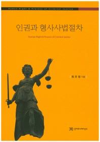인권과 형사사법절차