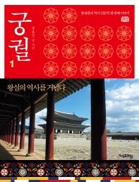 궁궐. 1: 왕실의 역사를 거닐다