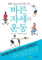 척추 디스크 환자를 위한 바른자세와 운동