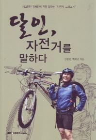 달인 자전거를 말하다