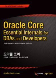 오라클 코어: DBA와 개발자를 위한 필수 매커니즘