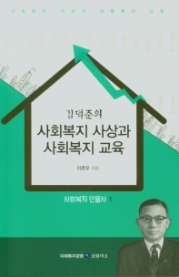 김덕준의 사회복지 사상과 사회복지 교육