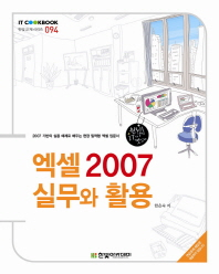 엑셀 2007 실무와 활용
