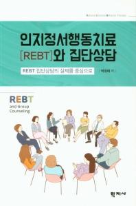 인지정서행동치료(REBT)와 집단상담