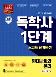 시대에듀 현대사회와 윤리 스피드 단기완성(독학사 1단계)(2021)