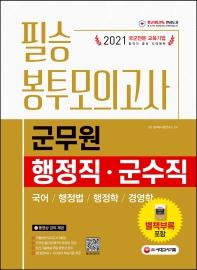군무원 행정직 군수직 필승 봉투모의고사(2021)