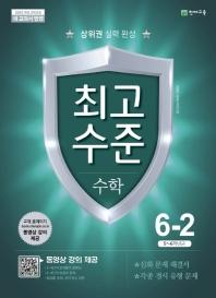 최고수준 초등 수학 6-2(2021)