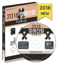 장례산업 주소록(2018)(CD)