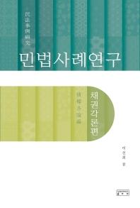 민법사례연구: 채권각론편