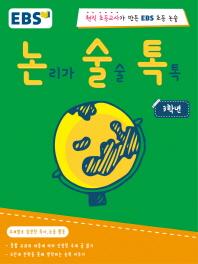 EBS 논술톡 논리가 술술 톡톡 3학년