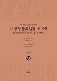 독송본 한문·한글역 대방광불화엄경. 13: 광명각품, 보살문명품