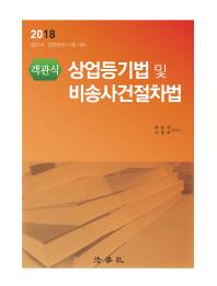 객관식 상법등기법 및 비송사건절차법(2018)