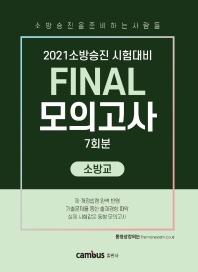 2021 소방승진 시험대비 Final 모의고사 7회분 소방교