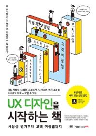UX 디자인을 시작하는 책