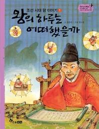 조선 시대 왕 이야기. 1 왕의 하루는 어떠했을까