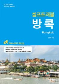 방콕 셀프트래블(2016-2017)