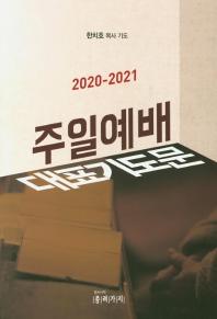 주일예배 대표기도문(2020-2021)