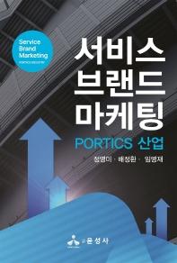 PORTICS 산업 서비스 브랜드 마케팅