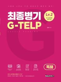 최종병기 G-TELP LEVEL. 2(독해)