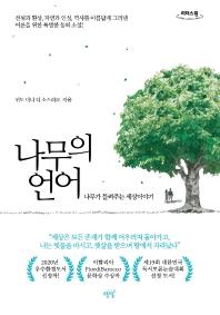 나무의 언어(큰글자도서)