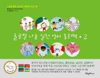 글로벌 나눔 실천 영어 동화책. 2