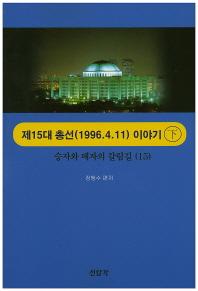 제15대 총선(1996.4.11) 이야기(하)