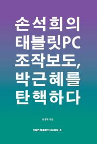손석희의 태블릿 PC 조작보도, 박근혜를 탄핵하다