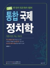 김중일 통합 국제정치학