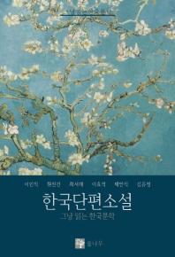한국단편소설. 1