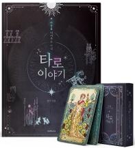 마음을 이어주는 마법 타로 이야기 카드 세트