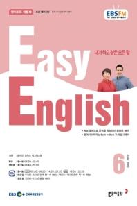 EBS FM Radio 초급영어회화(EASYENGLISH)(라디오)(2020년 6월호)