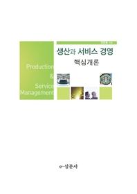 생산과 서비스 경영 - 핵심개론