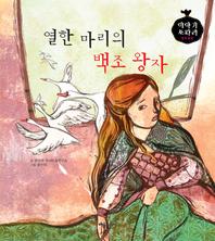 열한 마리의 백조 왕자_이야기 보따리 명작동화 14
