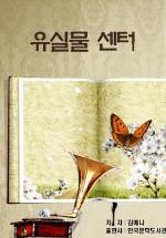 유실물 센터_김예나
