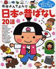 日本の昔ばなし20話 3さい~6さい親子で樂しむおはなし繪本