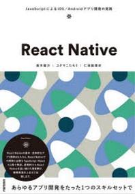 REACT NATIVE JAVASCRIPTによるIOS/ANDROIDアプリ開發の實踐