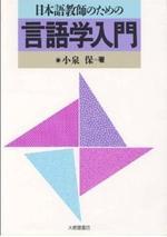 日本語敎師のための言語學入門