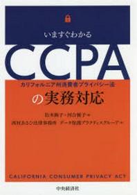 いますぐわかるCCPAの實務對應