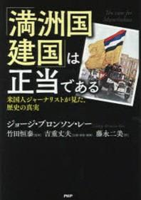 「滿洲國建國」は正當である 米國人ジャ-ナリストが見た,歷史の眞實