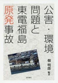 公害.環境問題と東電福島原發事故