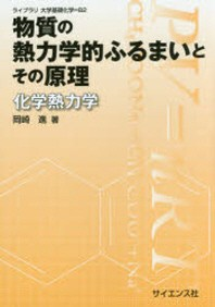 物質の熱力學的ふるまいとその原理 化學熱力學