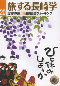 旅する長崎學 20