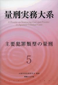 量刑實務大系 5